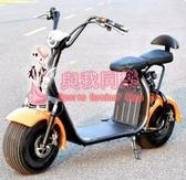 哈雷電瓶車 哈雷電瓶車成人電動踏板車雙人大輪胎電動摩托車滑板車哈雷車T