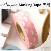 特價9折 【東京正宗】日本 Petit joie 紙膠帶 小確幸(法) Masking Tape 幸運草 幸運來訪 天鵝