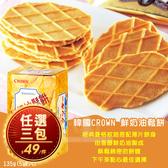 韓國CROWN鮮奶油鬆餅135g