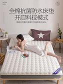防螨全棉床墊床褥1.5床1.8米薄款軟墊雙人家用加厚保護墊褥子防滑 時尚教主