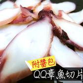 【屏聚美食】超Q章魚切片1包(250g/包,附獨門醬包)→加購第2件只要117元/包