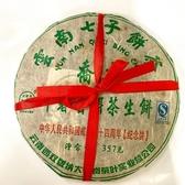 雲南七子餅茶 早春普洱茶生餅(喬木) 357g/單片 限量特惠售完為止