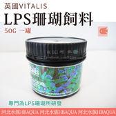 [ 河北水族 ] 英國VITALIS【 LPS珊瑚飼料  50G 】VS412