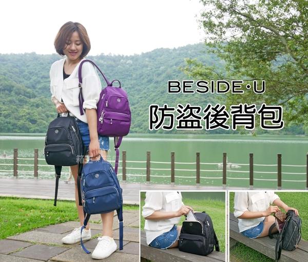 英國BESIDE-U 超輕大容量 防盜錄 防扒後背包 後背包 休閒包 BNUA1939