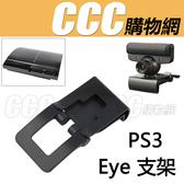 PS3 攝像頭支架 - PS3 Eye MOVE體感 攝影機固定架