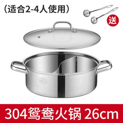 鴛鴦鍋304不銹鋼電磁爐專用加厚火鍋鍋家用涮鍋火鍋盆鍋具大容量 「雙11狂歡購」