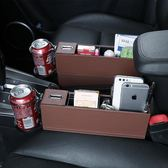 汽車收納盒座椅夾縫車載儲物箱收納袋多功能水杯架車用縫隙置物盒【購物節限時83折】