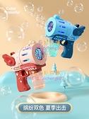 吹泡泡機兒童玩具電動泡泡槍少女心全自動手持加特林女孩【奇妙商舖】