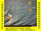 二手書博民逛書店狂鳥罕見(皮皮籤贈本)7115 皮皮 北方文藝出版社 出版199