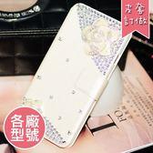 小米8 紅米Note5 華為P20 Vivo V9 Nokia LG G7 Zenfone5 山茶花皮套 水鑽皮套 皮套 客製殼 訂做 保護套