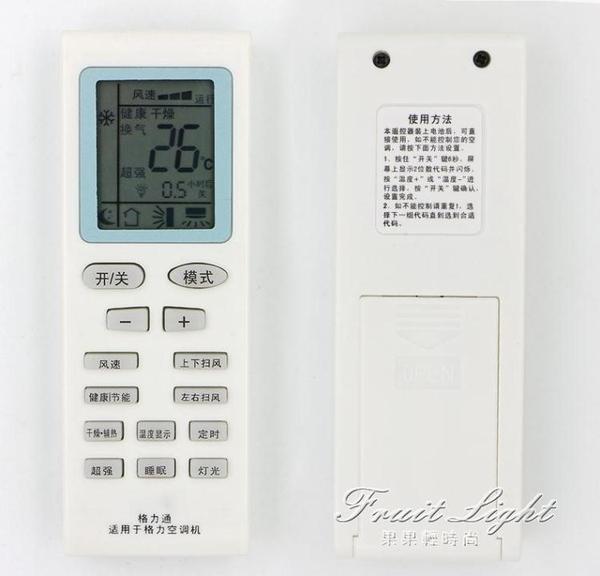 格力空調萬能遙控器通用YBOF2 Y502K YADOF YAPOF KFR-32G 搖控器 果果輕時尚