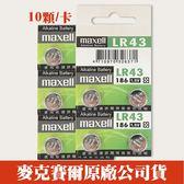 【十顆】【效期2021/03】maxell LR43 卡裝 鈕扣電池 水銀電池1.5V 日本製造 計算機