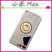 Xiaomi 小米 Max 6.44吋 鏡面笑臉背蓋 全包邊手機套 電鍍保護殼 PC+TPU保護套 吊飾孔手機殼 後殼