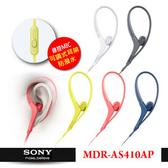 【送收納盒】SONY MDR-AS410AP 白色 防水運動耳掛式耳機線控MIC