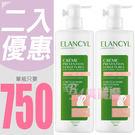【美麗魔】Elancyl 伊蘭纖姿 孕婦除紋霜500ml 二入組