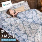 單人 新一代天絲 鋪棉兩用被床包三件組【納爾森】涼感透氣 / 3M吸濕排汗 / 萊賽爾 / Tencel