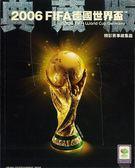 (二手書)2006 FIFA德國世界盃 精彩賽事總集篇