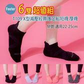Footer T109 M號(厚襪) X型減壓經典護足船短襪 6雙組;除臭襪;蝴蝶魚戶外