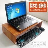 筆記本電腦架顯示器增高架簡易桌上置物收納架打印機手提包電腦支架CY『新佰數位屋』