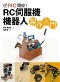 (二手書)從PIC開始!RC伺服機機器人製作入門