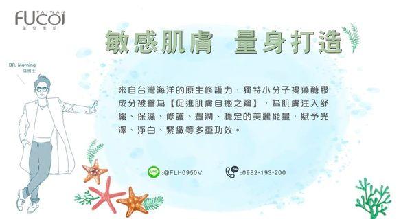 FUcoi藻安美肌 肌底調和系列抗老緊緻隱形面膜單片裝   藻安美肌 ◆醫妝世家◆