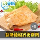 【愛上美味】超嫩蒜味辣椒舒肥雞胸4包
