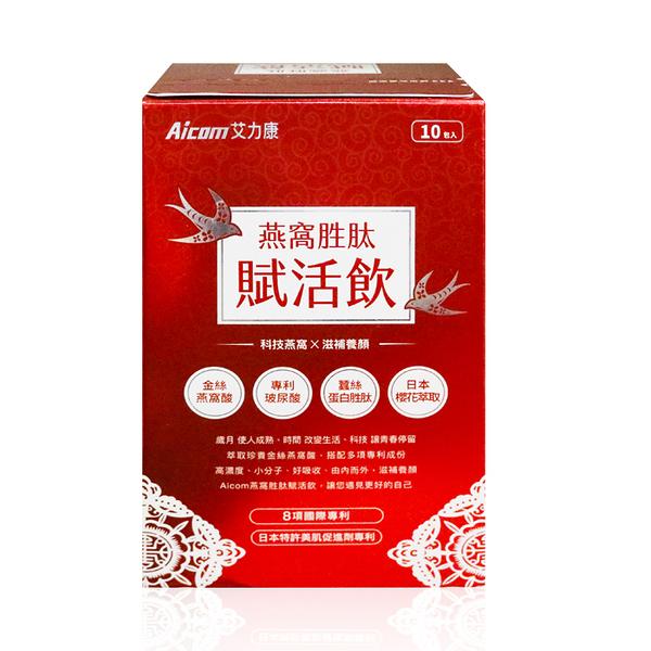 【Aicom】燕窩酸賦活飲 10包/盒