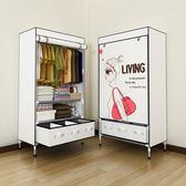 衣櫃布衣櫃簡易布藝鋼架粗金屬多功能加固成人單人小號多掛衣鋼管加厚igo 曼莎時尚