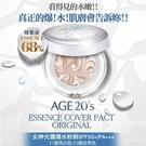 有效期限20210515【Age 20s】女神光鑽爆水粉餅1空殼+1粉蕊(SPF50+/PA+++ 自然色)