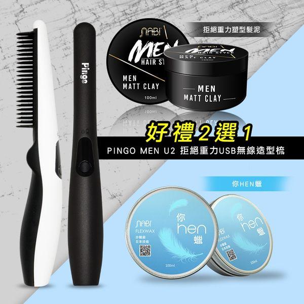 PINGO 台灣品工 MEN U2 拒絕重力USB無線造型梳【HAiR美髮網】