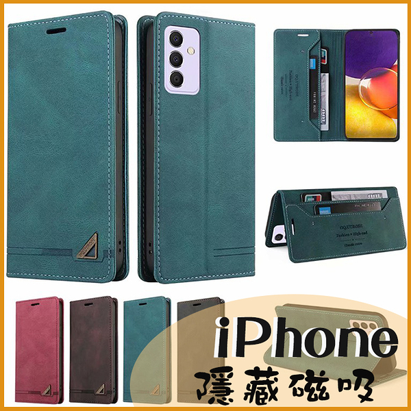 三角皮套|蘋果 iPhone 11 12 Promax i7 i8 SE2 XR XSmax 6s 橫幅插卡 隱藏磁吸 手機皮套 磨砂手感 保護皮套