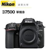Nikon D7500 BODY 單機身 片幅機 9/30前登錄送3000元郵政禮券 總代理國祥公司貨 德寶光學
