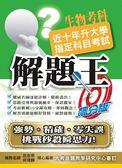 108升大學指定科目考試解題王:生物考科