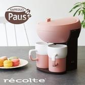 露營咖啡機【U0063 】recolte  麗克特Kaffe Duo Paus 雙人咖啡機甜心粉收納專科
