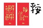 樂山紅包袋-平安祝福款(2款8入)【樂山教養院創作商品】
