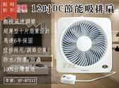 【尋寶趣】勳風 12吋DC節能吸排扇 排風扇 抽風扇 吸排風扇 吸排風機 送風機  電扇 HF-B7212
