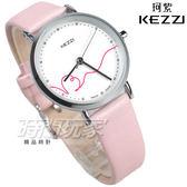 KEZZI珂紫 愛情線 優雅皮革錶帶手錶 女錶 防水手錶 學生手錶 粉紅色 KE1871粉小