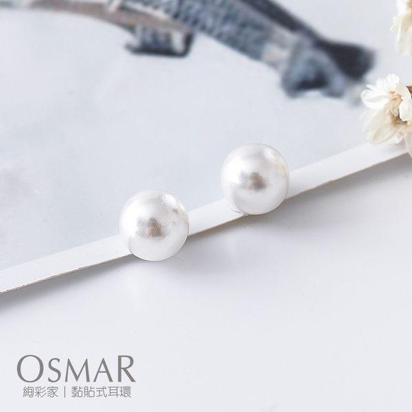 黏貼式耳環 氣質簡約單珍珠無耳洞貼式耳環【絢彩家OsmaR】現貨販售