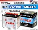 【久大電池】 YUASA 湯淺 26A19R 12N24-4 加水式 電瓶