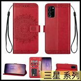 【萌萌噠】三星 Galaxy Note20 Ultra 壓花系列 浮雕 圖騰 全包軟殼 創意 插卡 磁扣 支架 側翻皮套