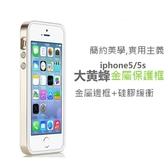 iPhone5 / iPhone5S 大黃蜂系列金屬保護框~內建硅膠防震+螢幕貼膜