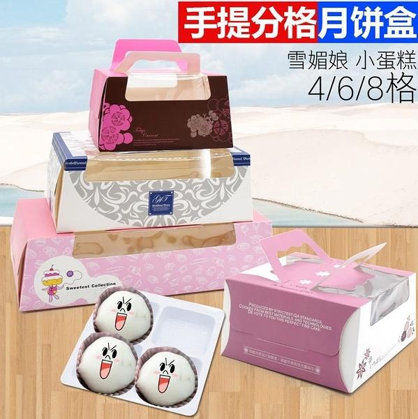 4格/6格/8格手提大福盒 雪媚娘盒 月餅盒 雪花奶酥 蛋黄酥盒 中秋禮盒包裝盒 冰皮盒【C120】