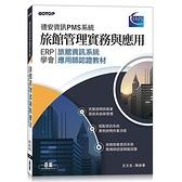 旅館管理實務與應用(ERP學會旅館資訊系統應用師認證教材.德安資訊PMS系統)