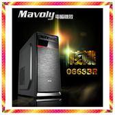 第九代軍規主機 i5-9400F型 優化DDR4傳輸 GTX1660 高速SSD固態硬碟