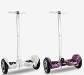 新款扶手10寸電動平衡車雙輪兒童成人智能兩輪代步車LVV5735【雅居屋】TW