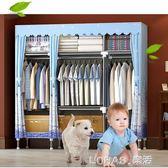 簡易衣櫃布藝鋼管加粗加固收納櫃子雙人衣櫥布衣櫃   igo 樂活生活館