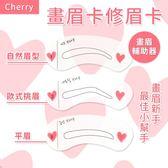 Cherry 畫眉卡修眉卡 一字眉化妝工具 修眉神器 畫眉輔助器 3入1組【櫻桃飾品】【26153】