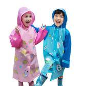 卡通兒童雨衣男童女童幼兒園寶寶防水雨披正韓小學生公主小孩雨衣【交換禮物免運】