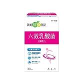 我的健康日記 六效乳酸菌速纖配方(30包/盒)【小三美日】原價$720
