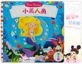 麗嬰兒童玩具館~上人文化-推拉轉童話系列玩具書-小美人魚/美女與野獸/金髮女孩和三隻熊